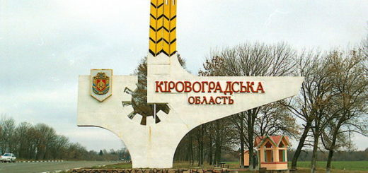 kirovogradskaya-oblast-2