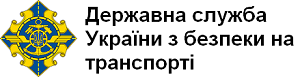 Державна служба України з безпеки на транспорті
