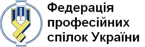 Федерація профспілок України