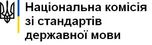 Національна комісія зі стандартів державної мови